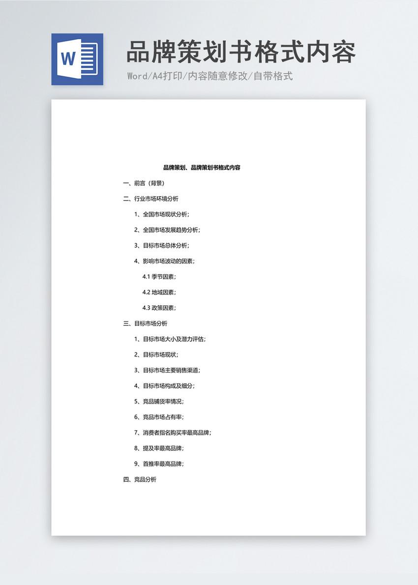 品牌策划书格式内容图片
