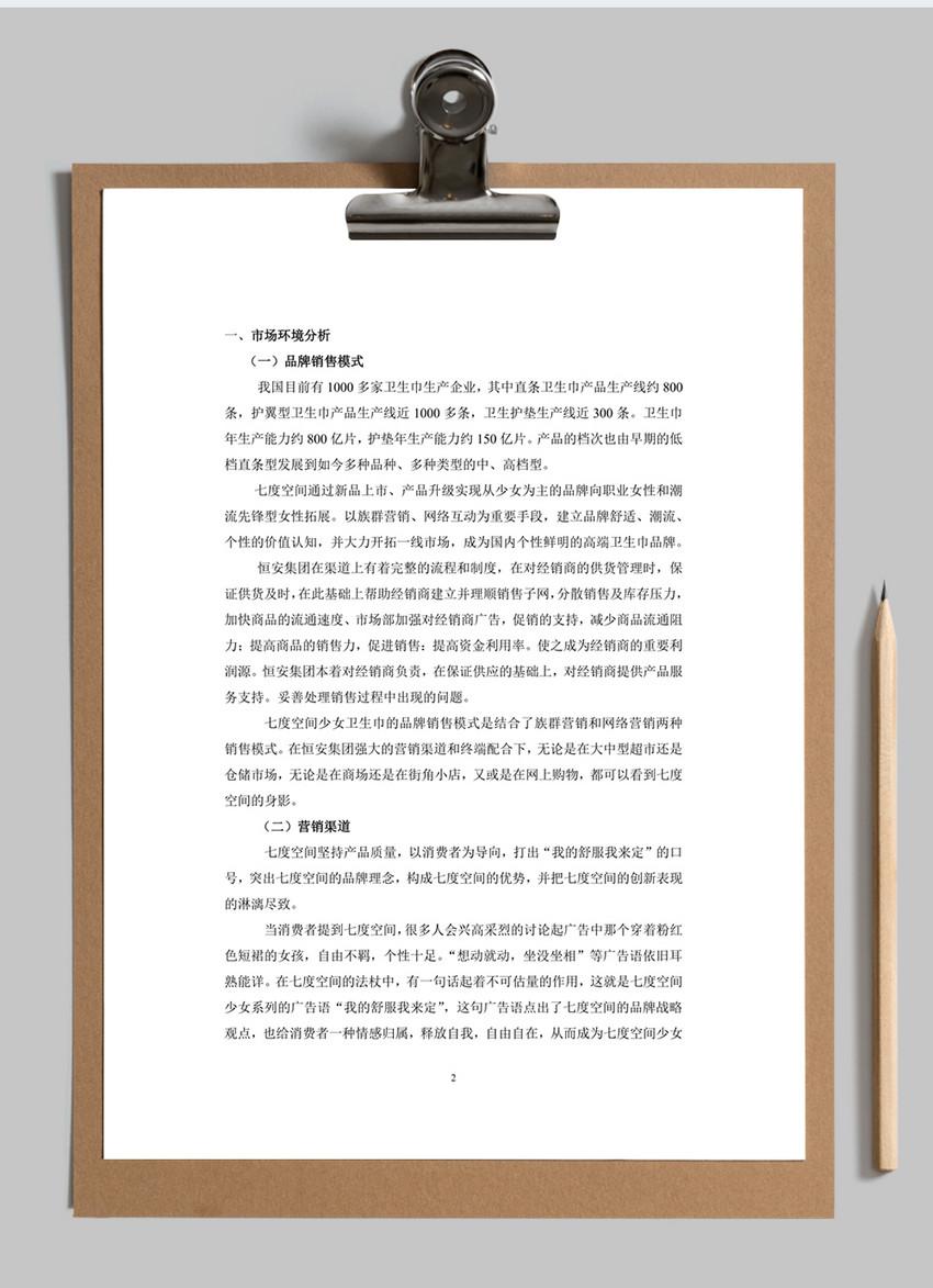 七度空间校园营销策划书word文档模板图片