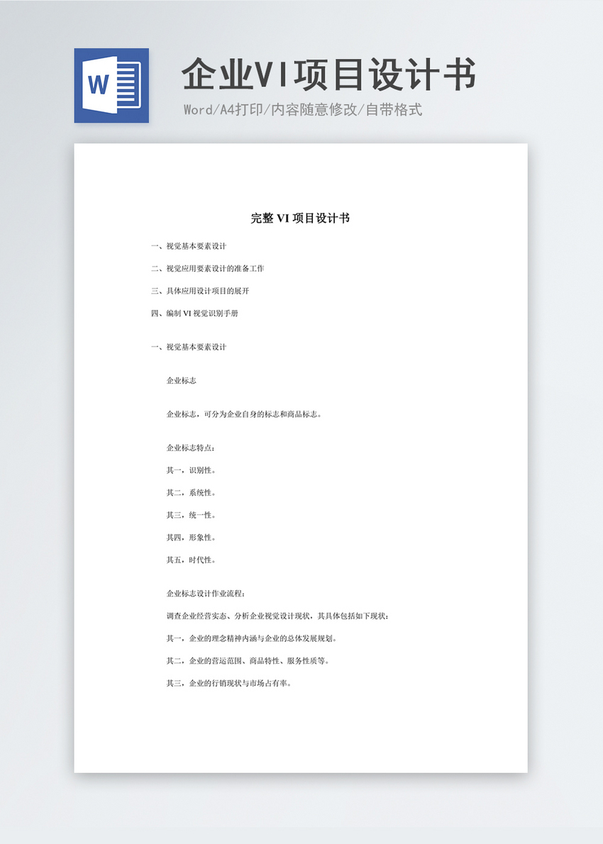 企业VI项目设计书图片