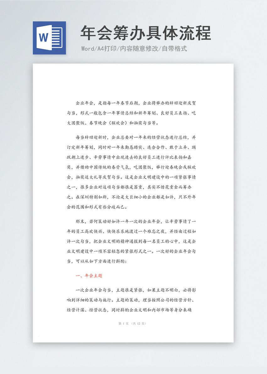 企业年会筹办具体流程策划方案word文档图片
