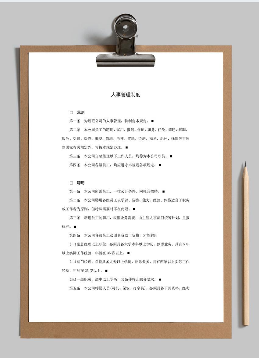 人事管理制度word模板图片