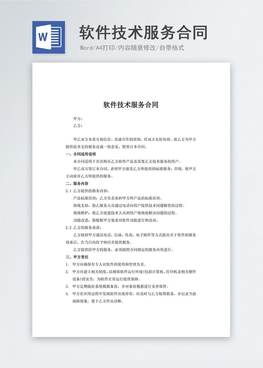 软件技术服务合同实用文档合同协议word模板图片