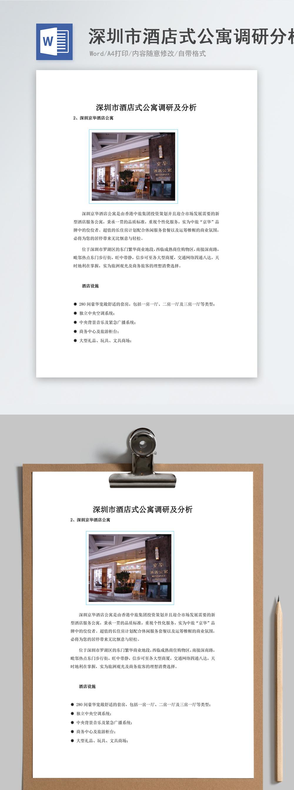 深圳市酒店式公寓调研分析word模板图片