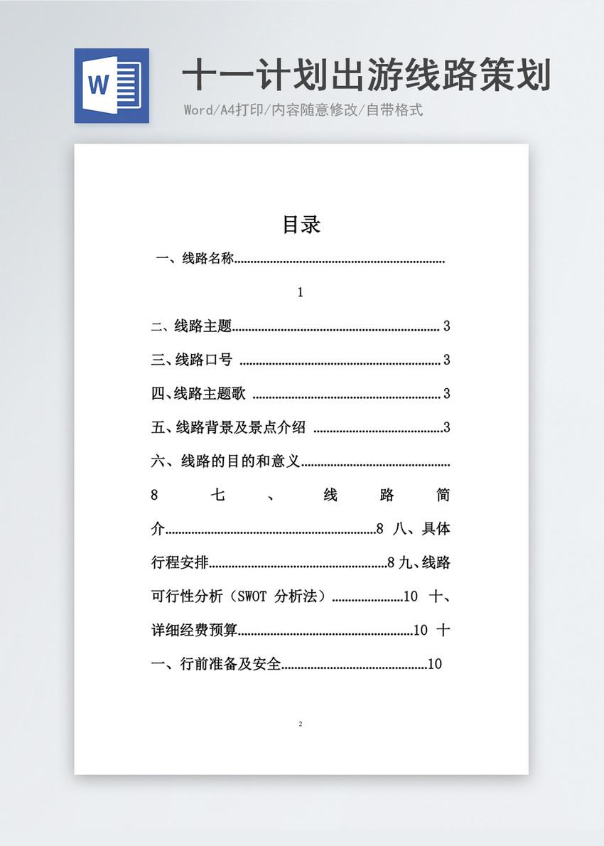 十一计划出游线路策划书word模板