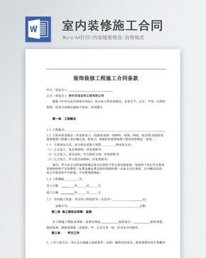 2014劳动合同书范本_电子保险合同 保险合同模板word版-商虎中国