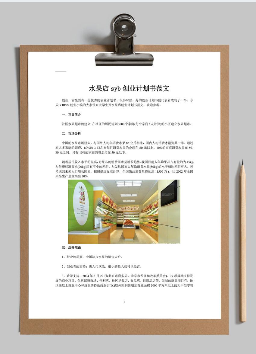 水果店创业计划书范文计划解决方案word模板图片