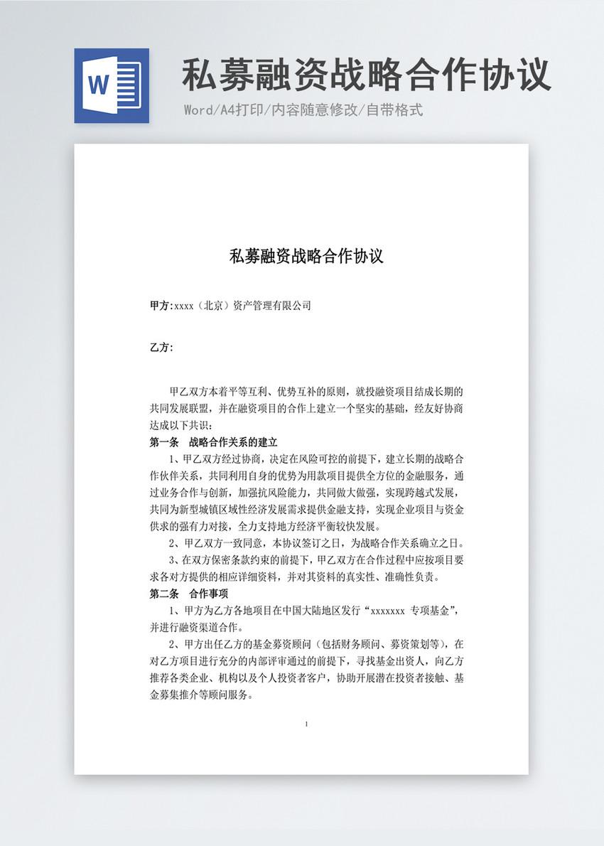 私募融资战略合作协议书范本word模板图片