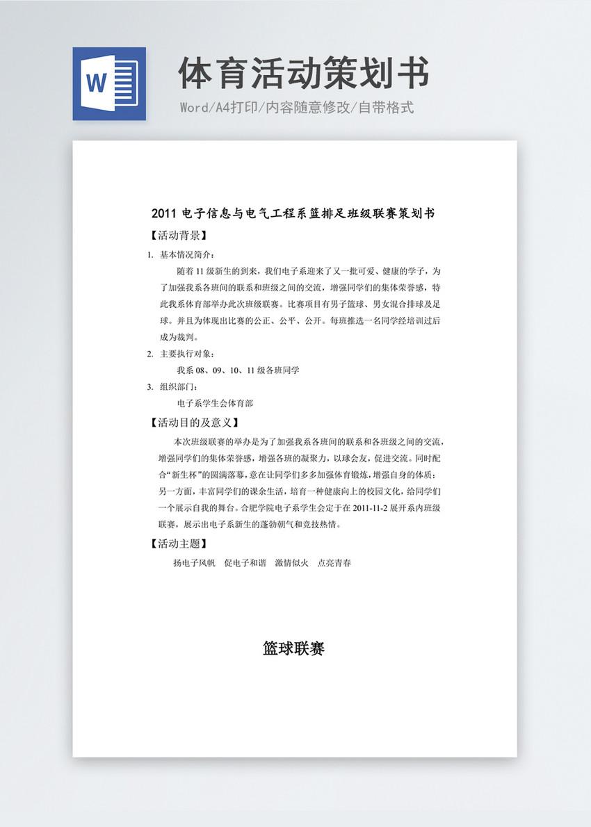 体育活动策划书word文档模板图片