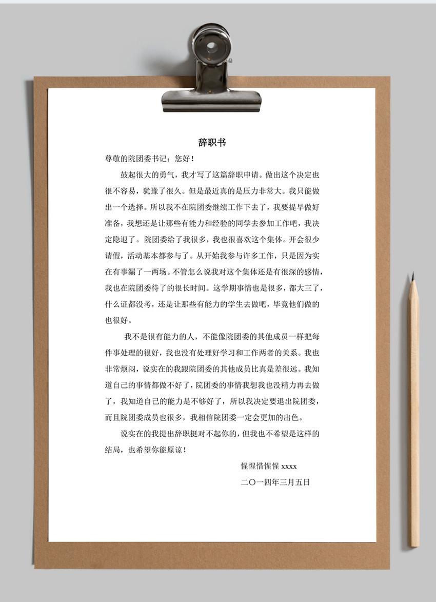 团委辞职书图片