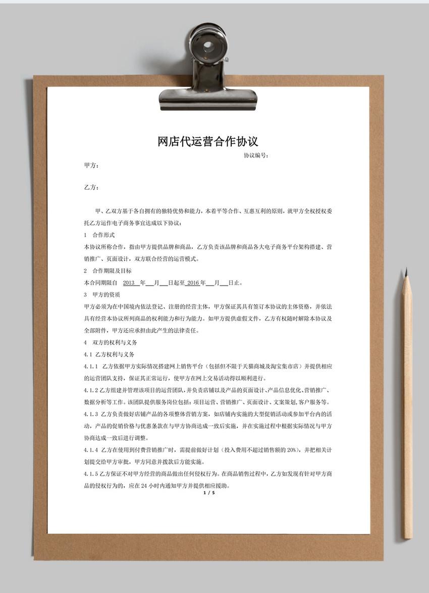 网店代运营合作协议合同协议文档图片