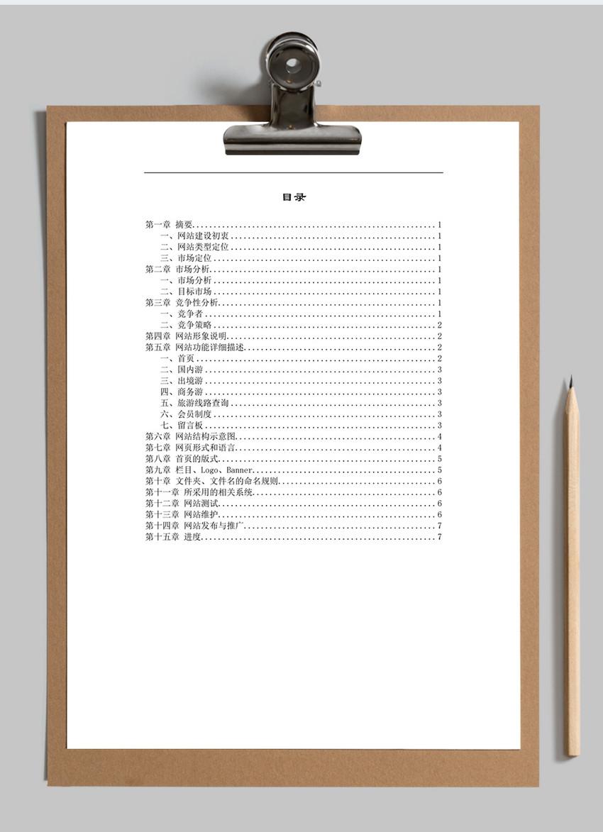 网站策划书-范文图片