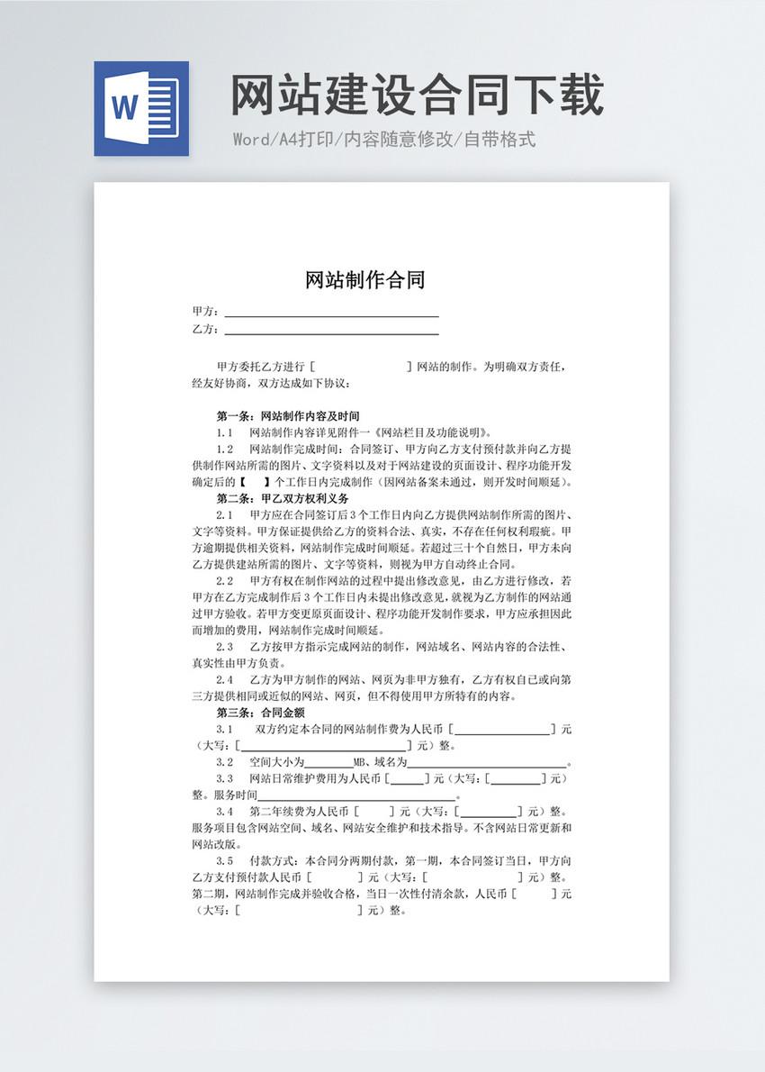 网站建设合同下载合同协议文档图片