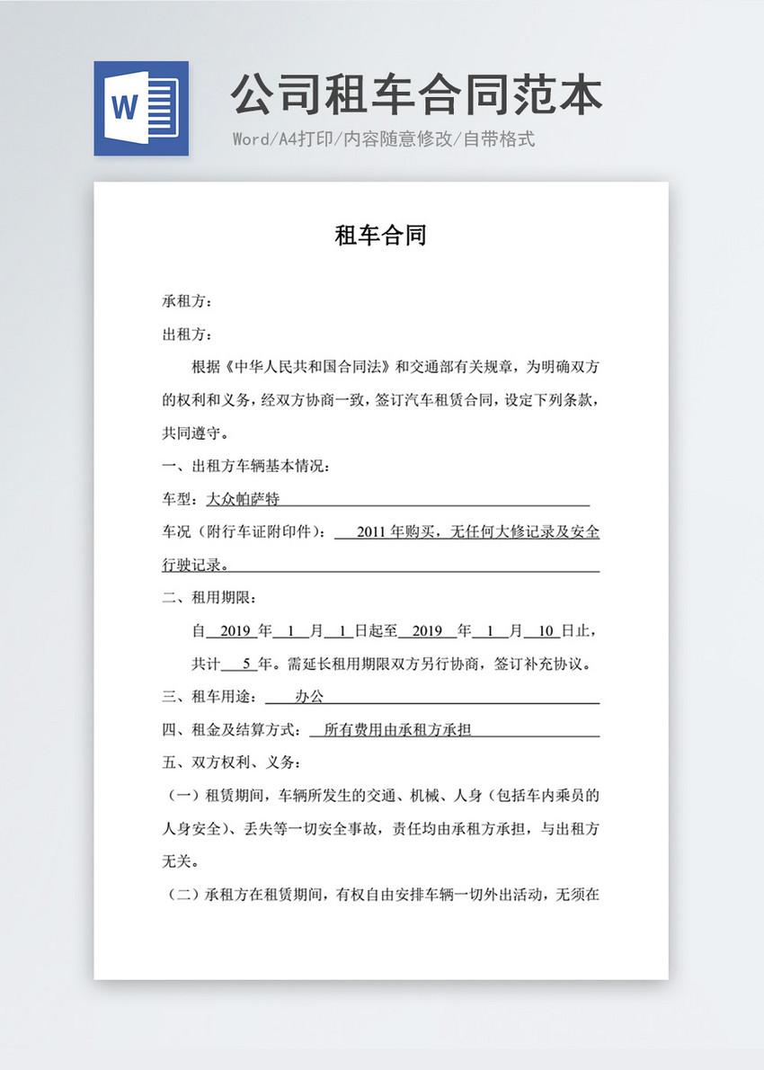公司租车合同范本合同协议文档图片