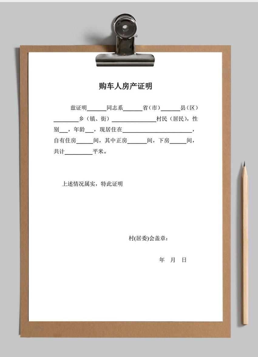 购车人房产证明word模板图片