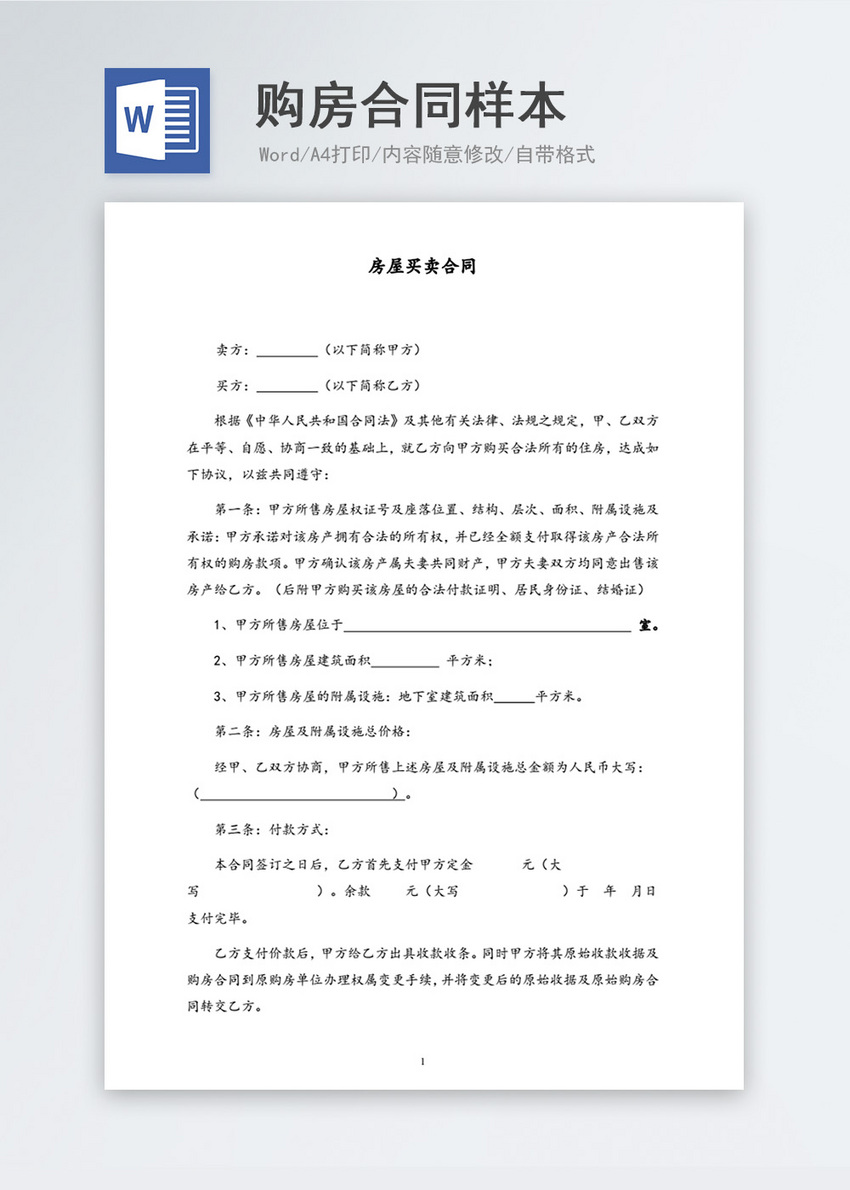 购房合同书word模板图片