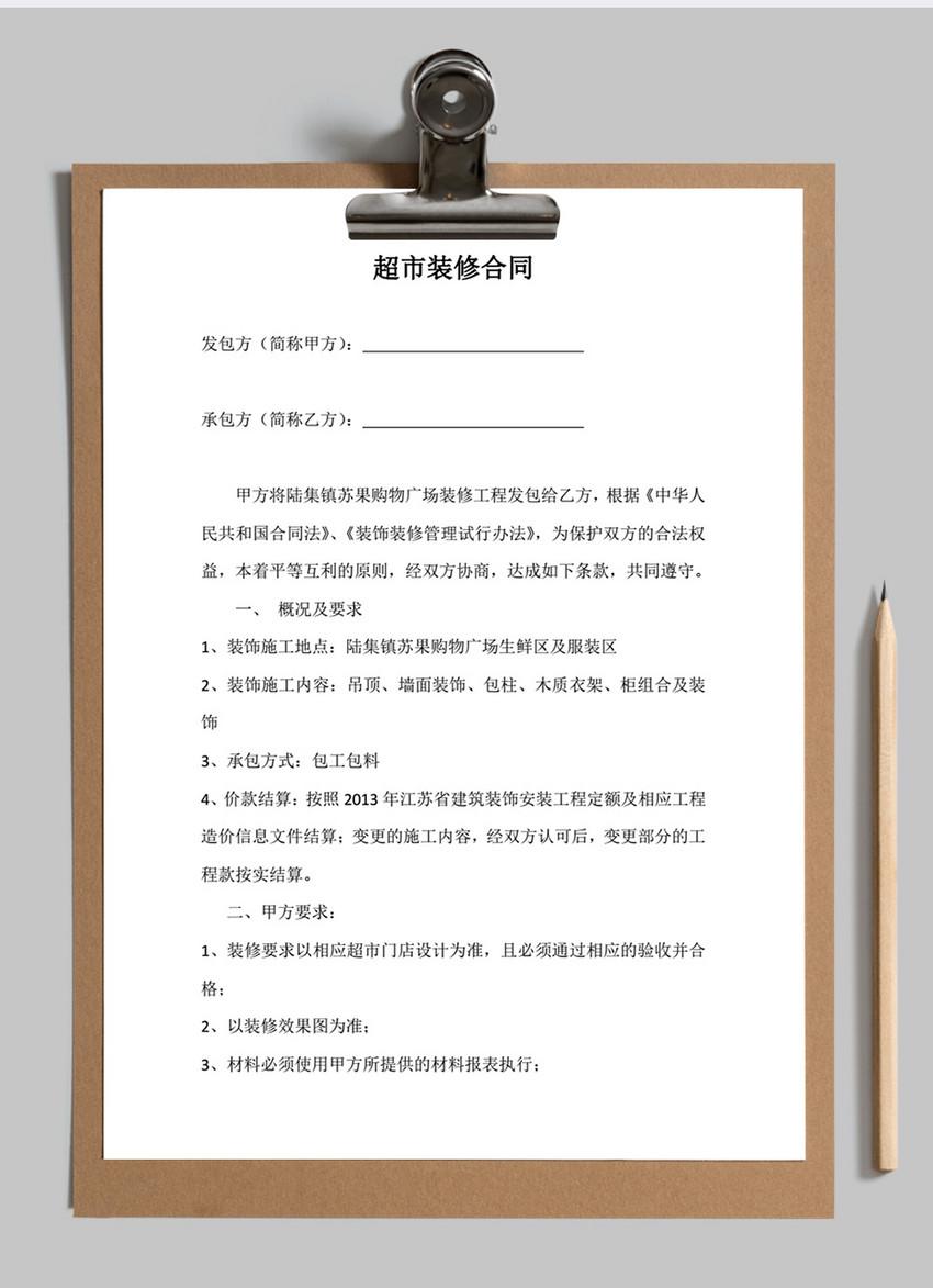 合同超市装修合同合同协议文档word模板图片