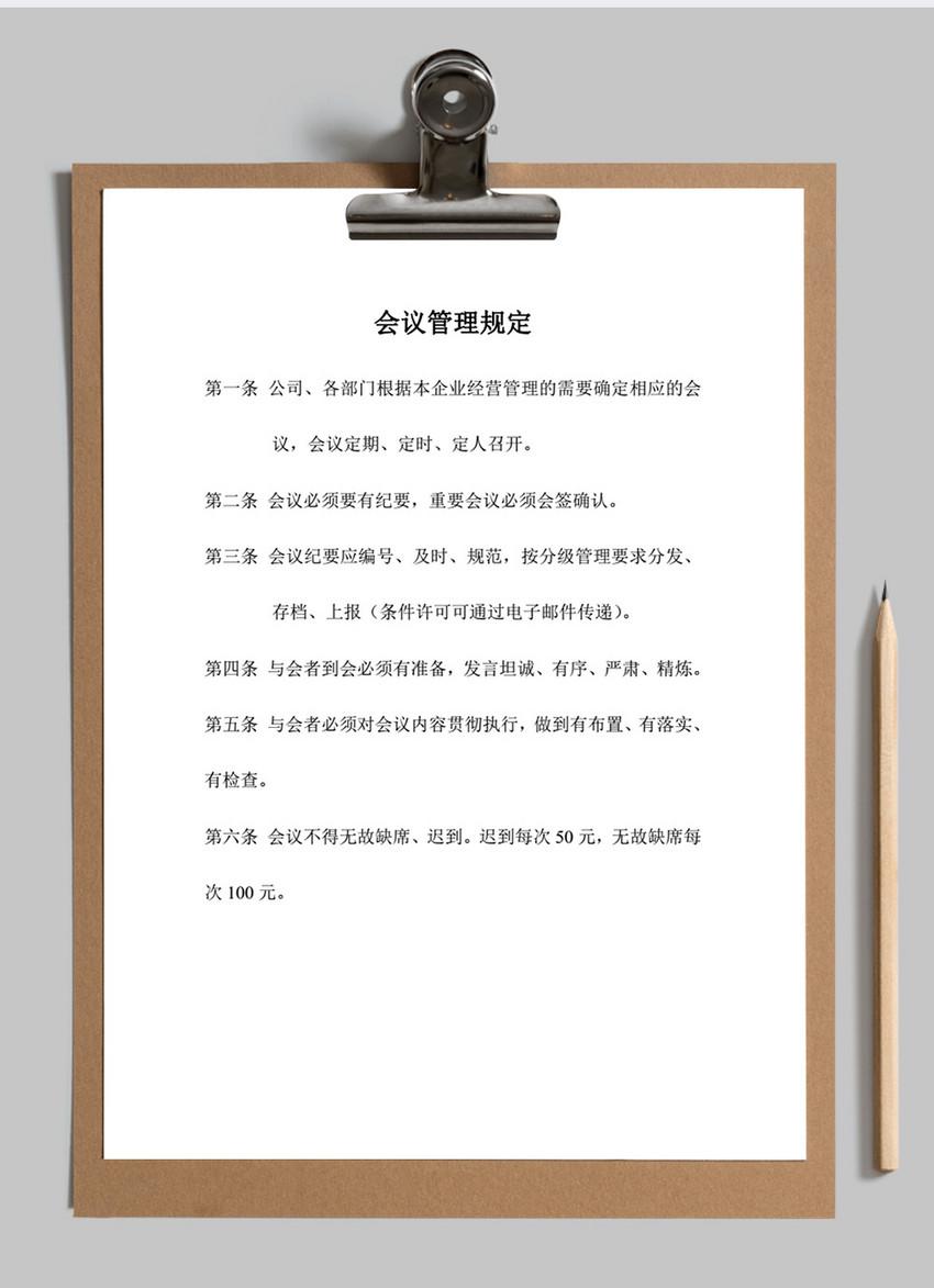 会议管理规定word模板图片