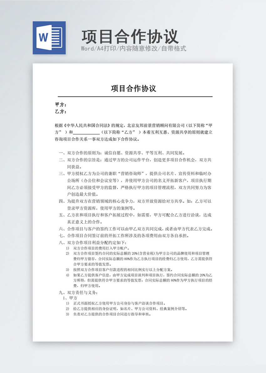 会员合作协议合同协议文档word模板图片