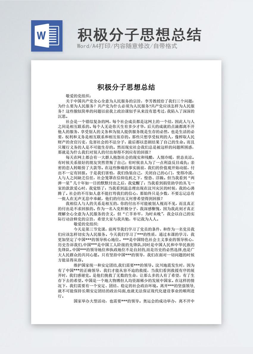 积极分子思想总结党团工作文档图片