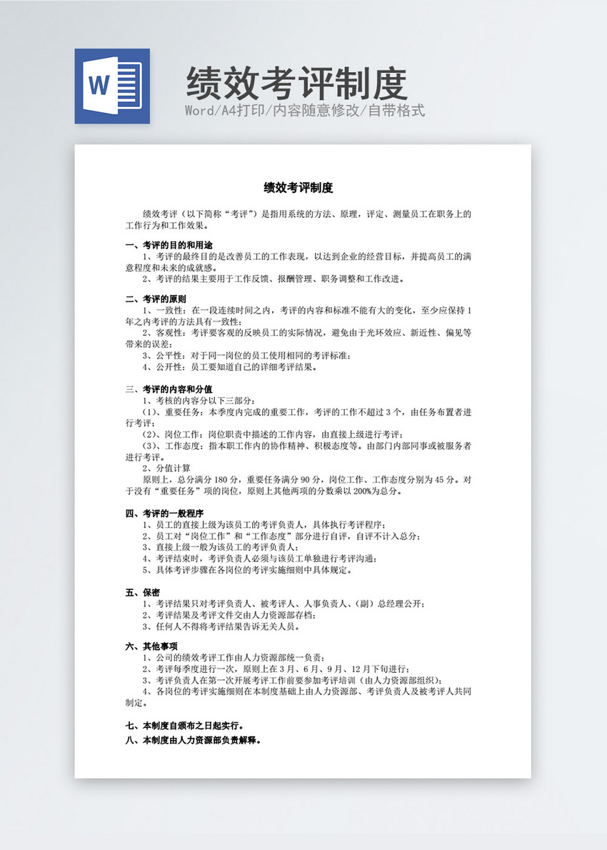 绩效考评制度word模板图片