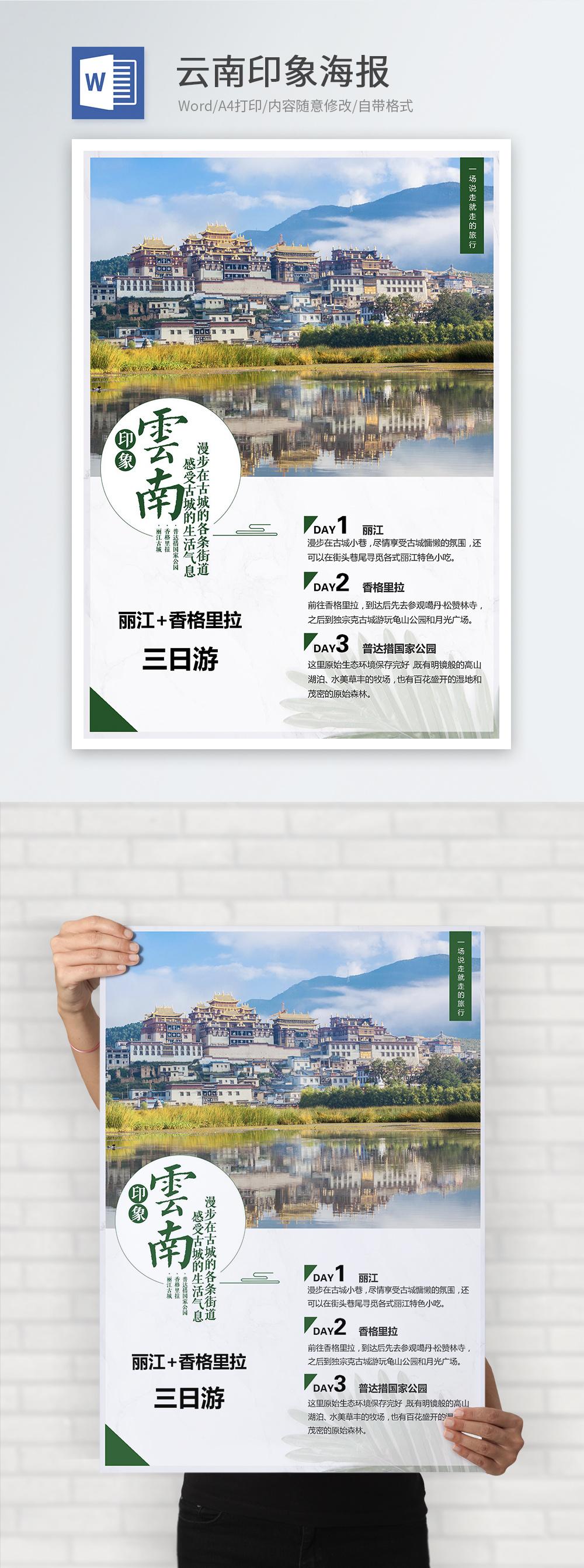 云南印象word海报图片