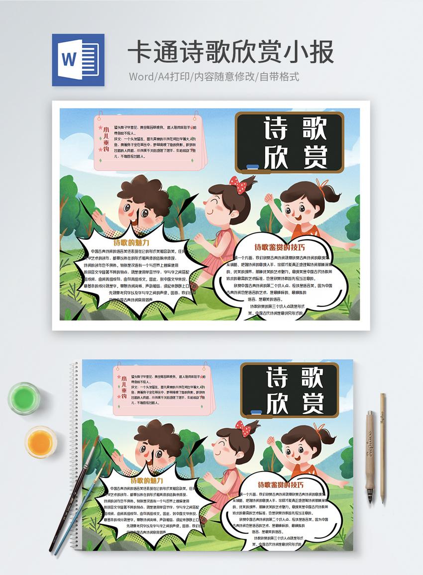 卡通诗歌欣赏word小报图片