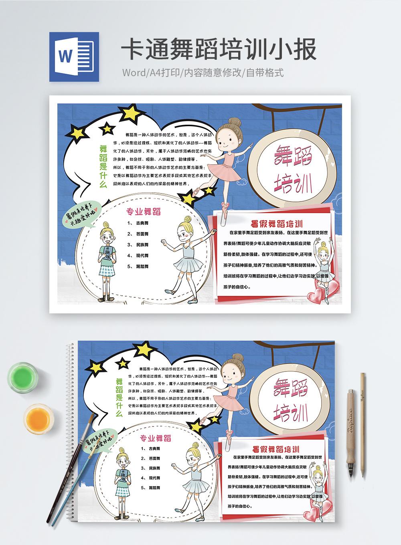 舞蹈培训word小报图片