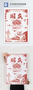 红色国庆剪纸风word海报图片