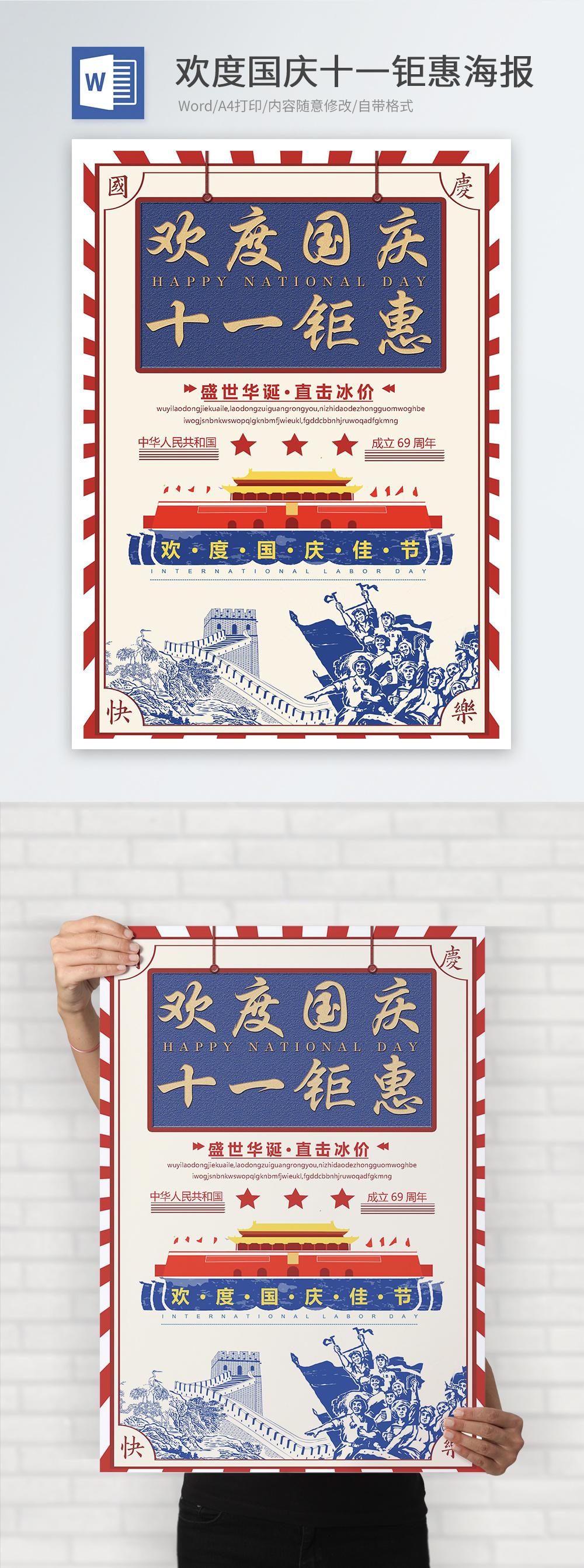 欢度国庆十一钜惠word海报图片