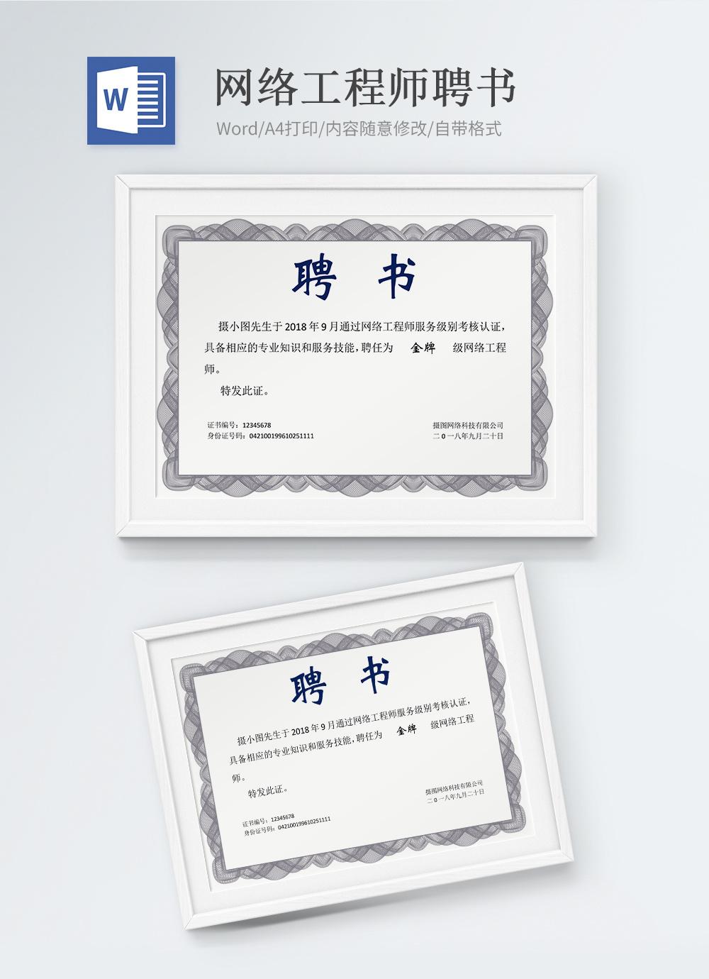 网络工程师聘书word模板图片