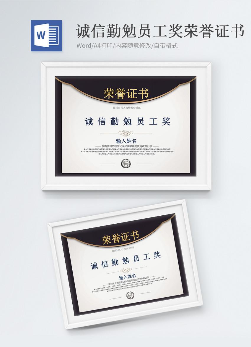 荣誉证书word模版图片