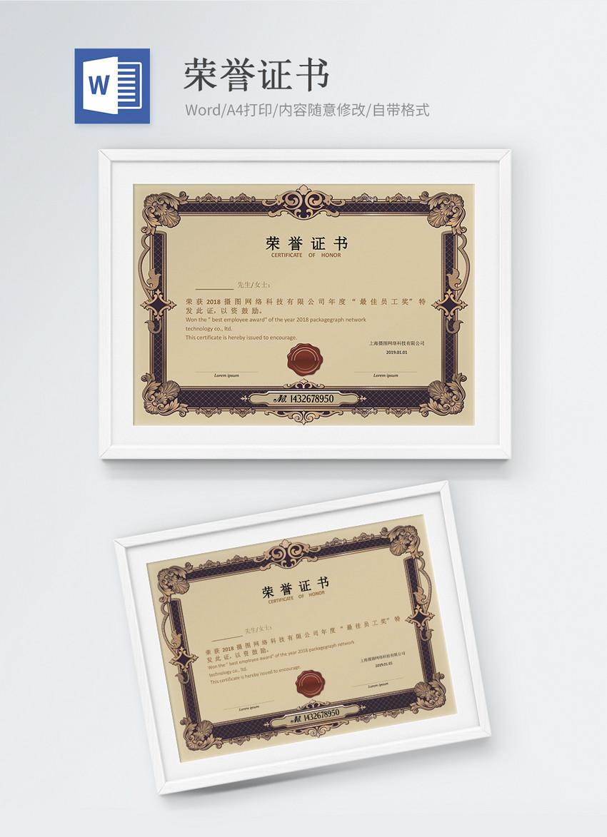 最佳员工奖荣誉证书word模版图片