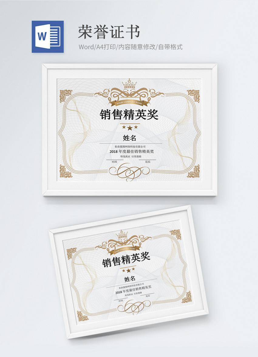 销售精英荣誉证书word模版图片