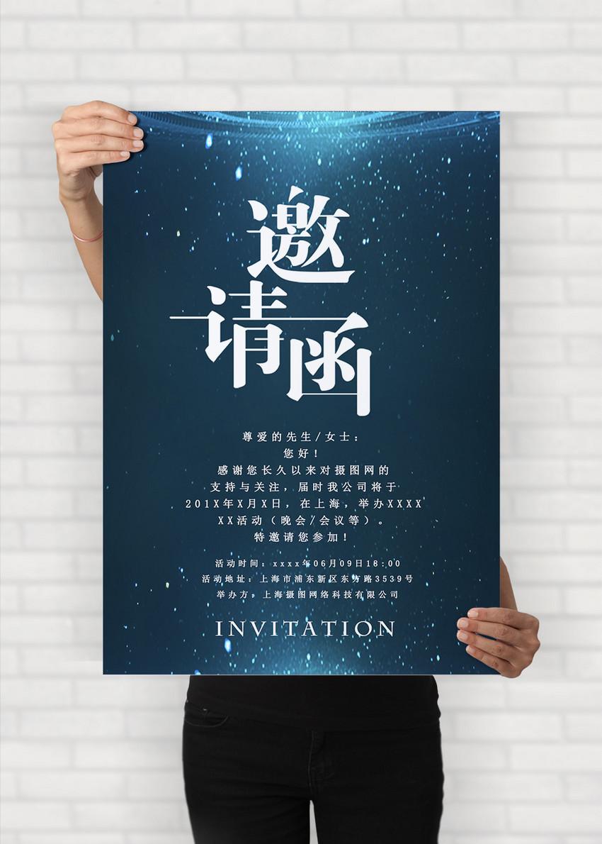 蓝色大气年会邀请函word海报图片
