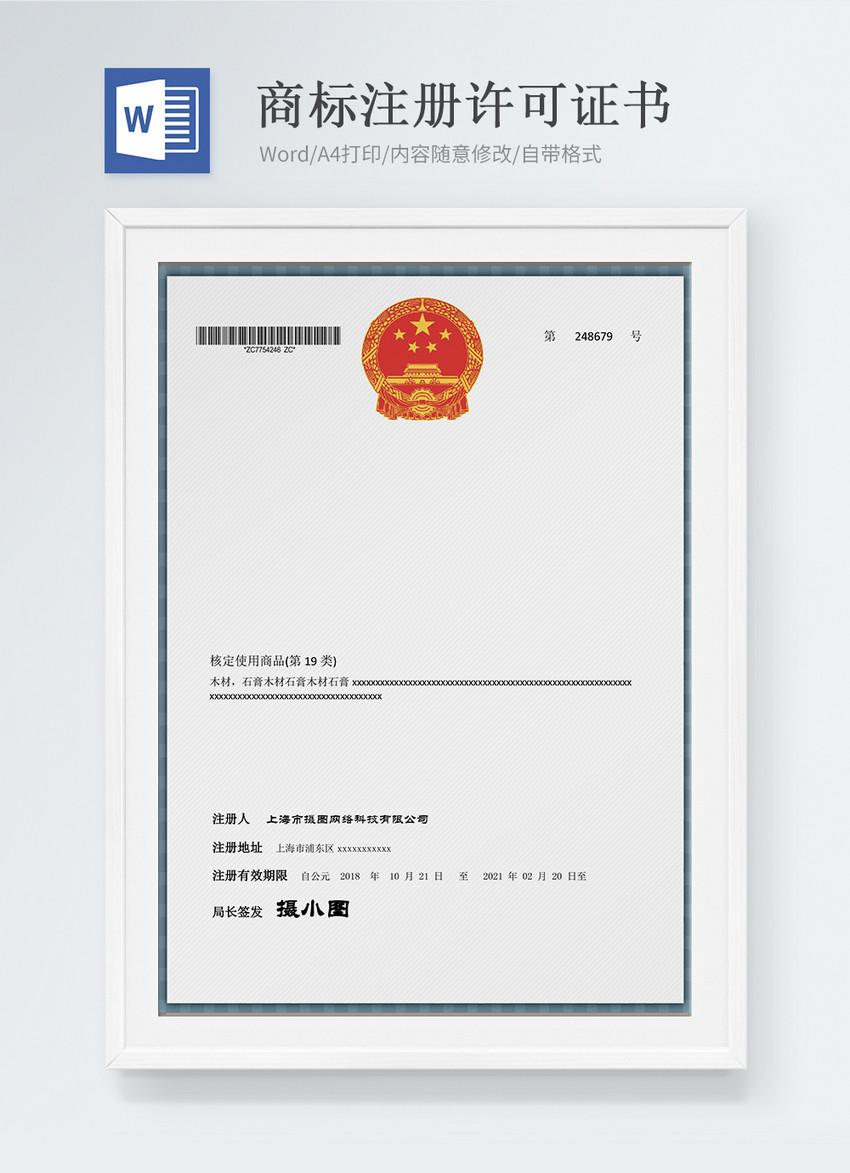 商标注册许可证书word模版图片