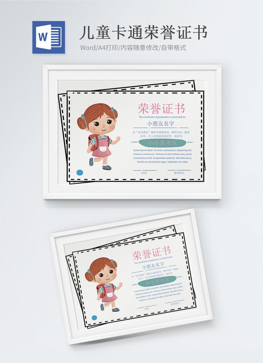 幼儿园卡通荣誉证书word模版图片