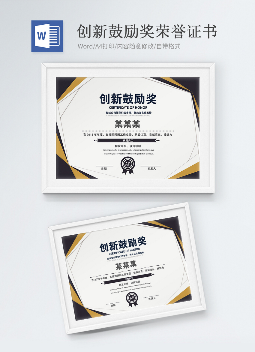 创新鼓励奖荣誉证书word模版图片