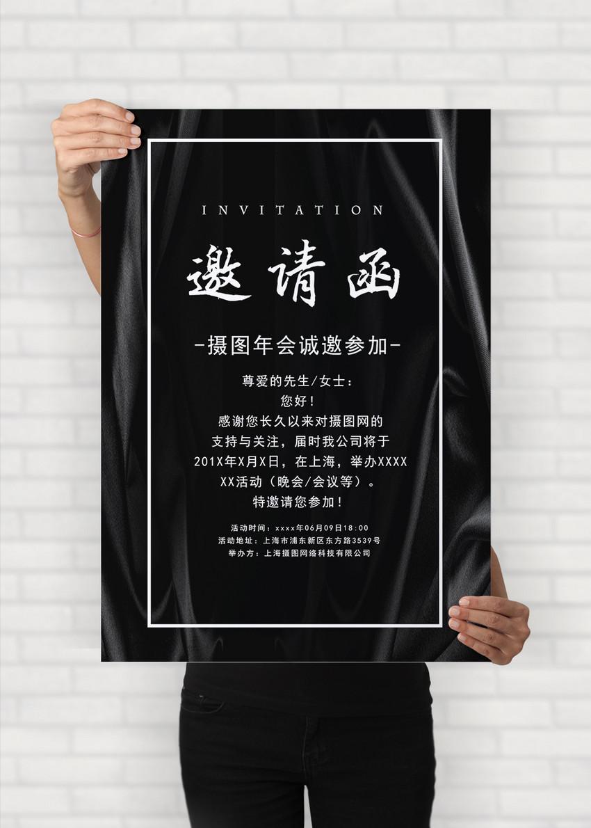 黑色简洁邀请函word海报图片