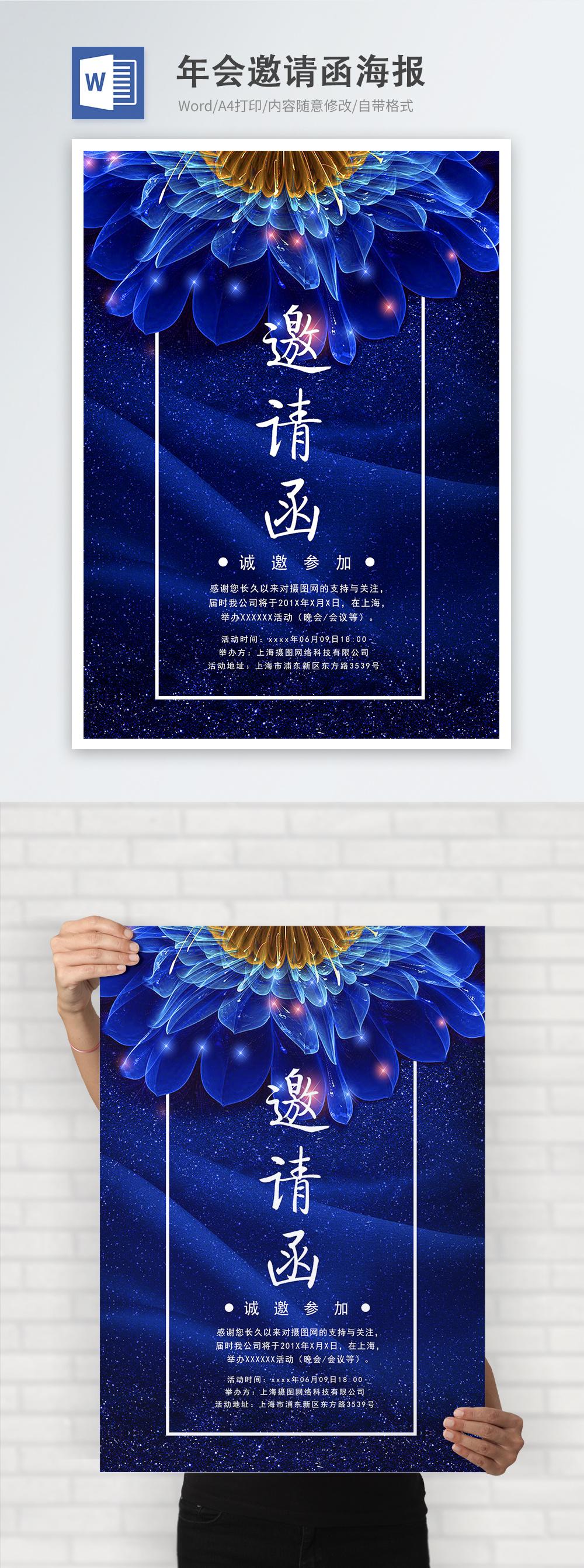 蓝色年会邀请函word海报图片