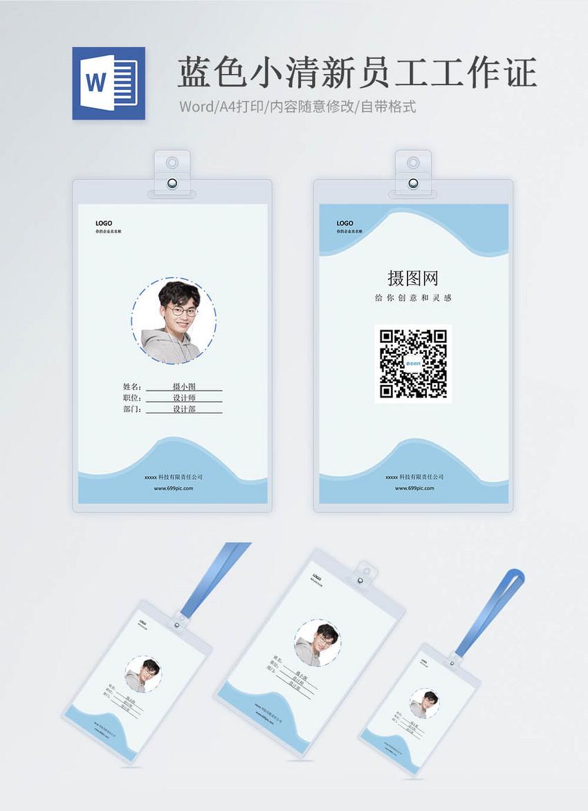 蓝色小清新工作证word模版图片