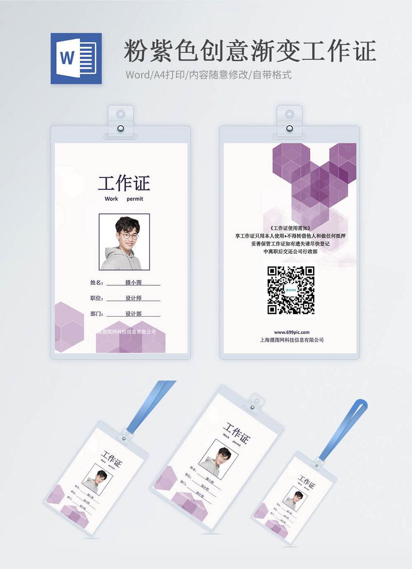 紫色时尚工作证word模版图片