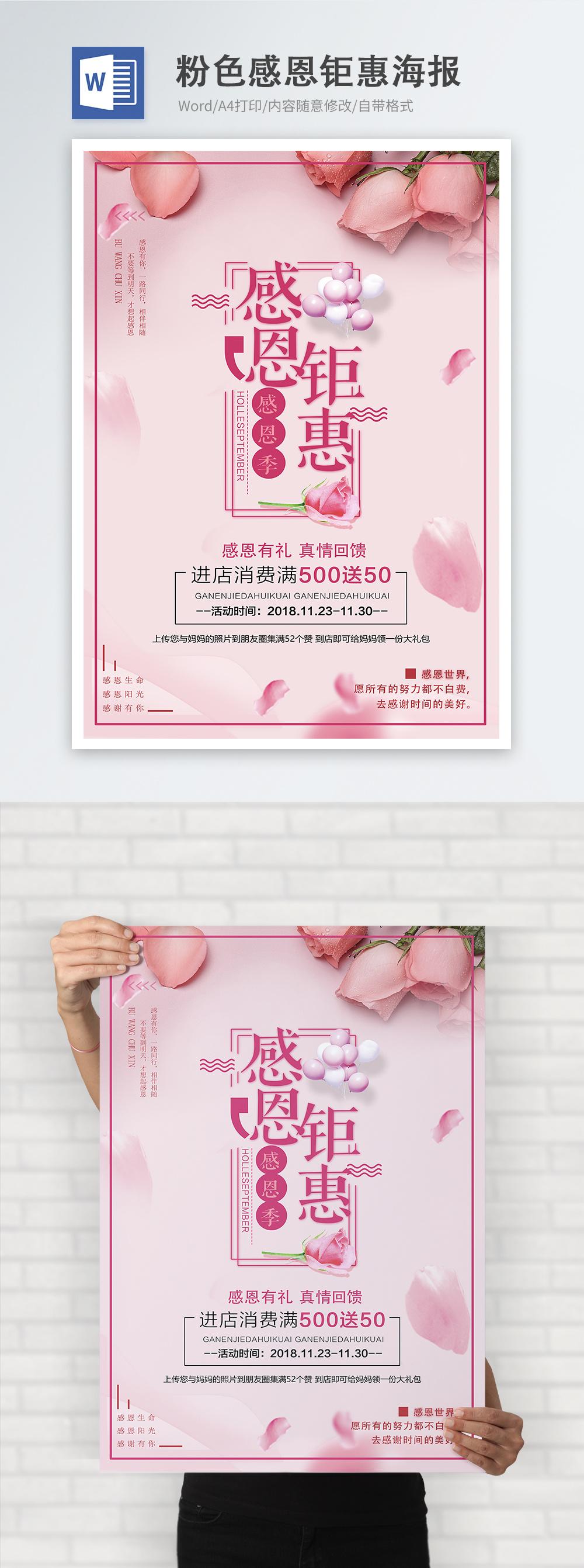 粉色感恩钜惠word海报图片