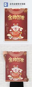 红色喜庆金猪贺岁新年节日word海报图片