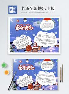 卡通圣诞快乐word小报图片