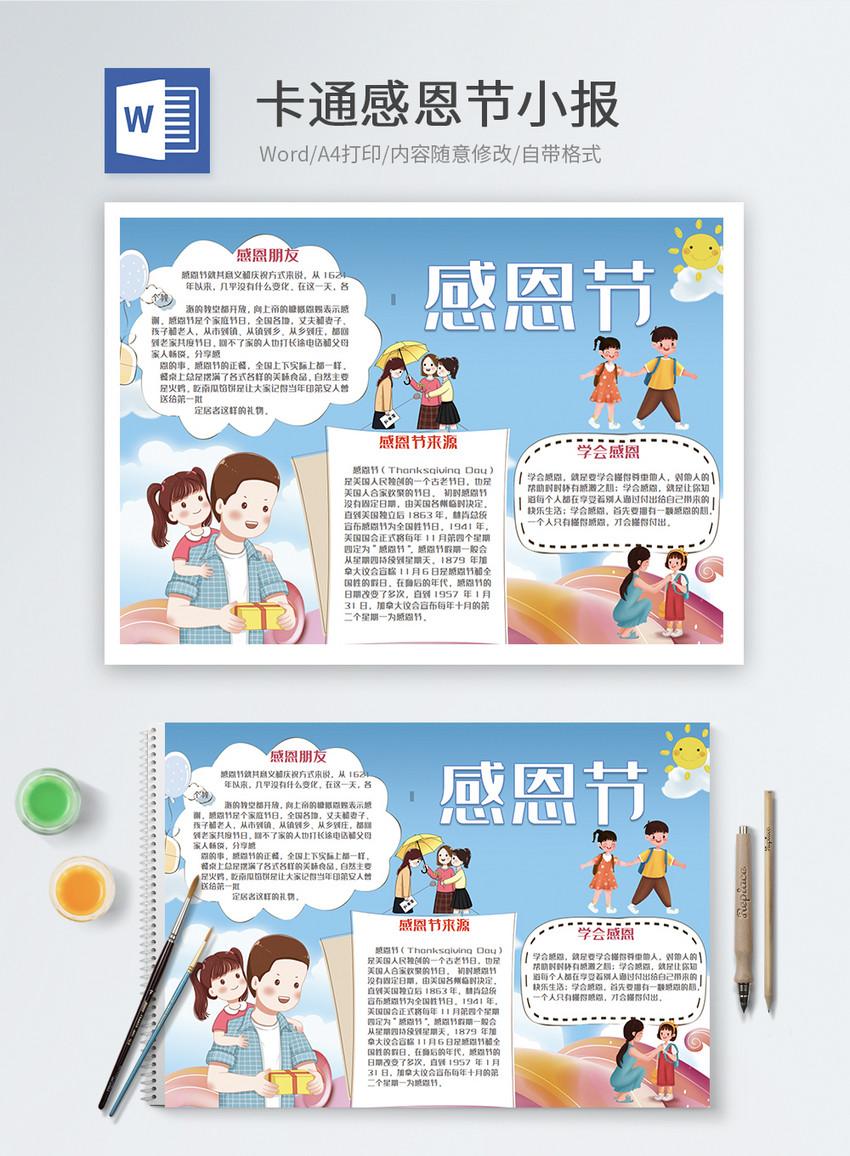 感恩节word小报图片
