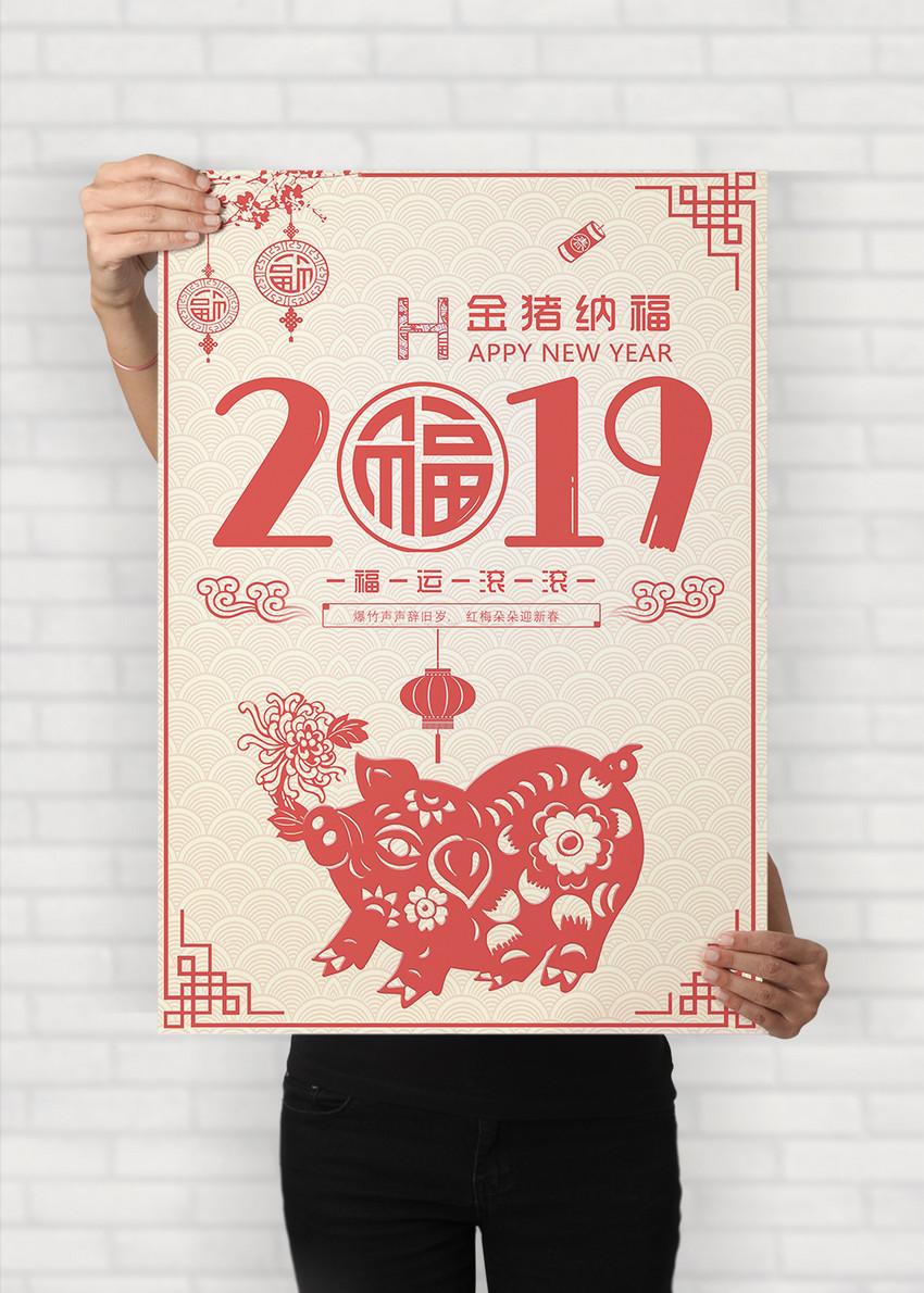 2019红色剪纸猪年节日word海报图片