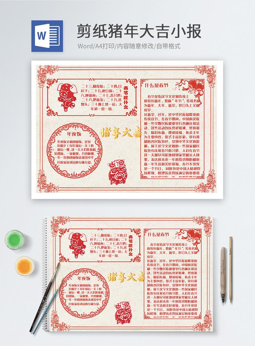 剪纸猪年大吉word小报图片