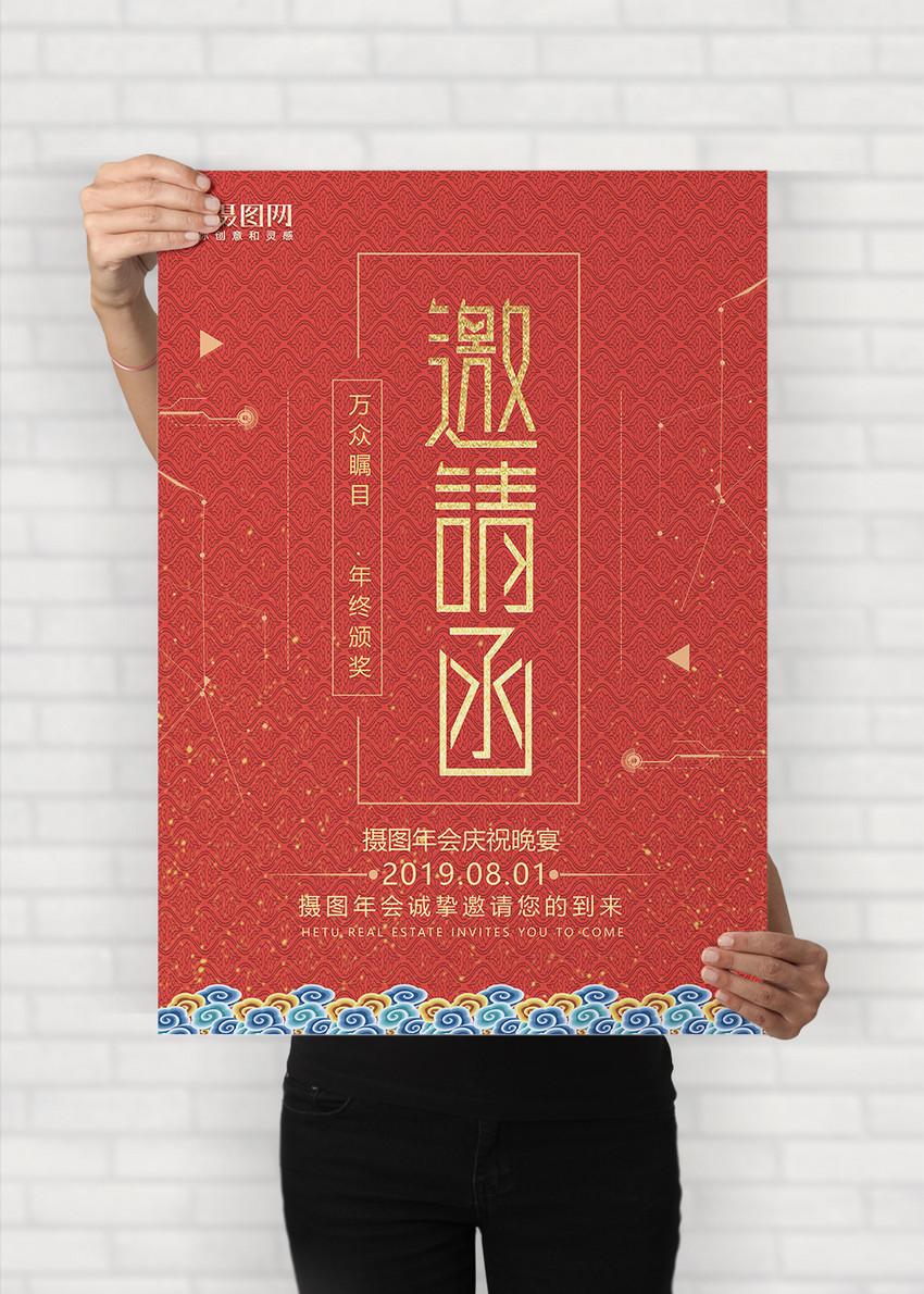 红色喜庆邀请函word海报图片