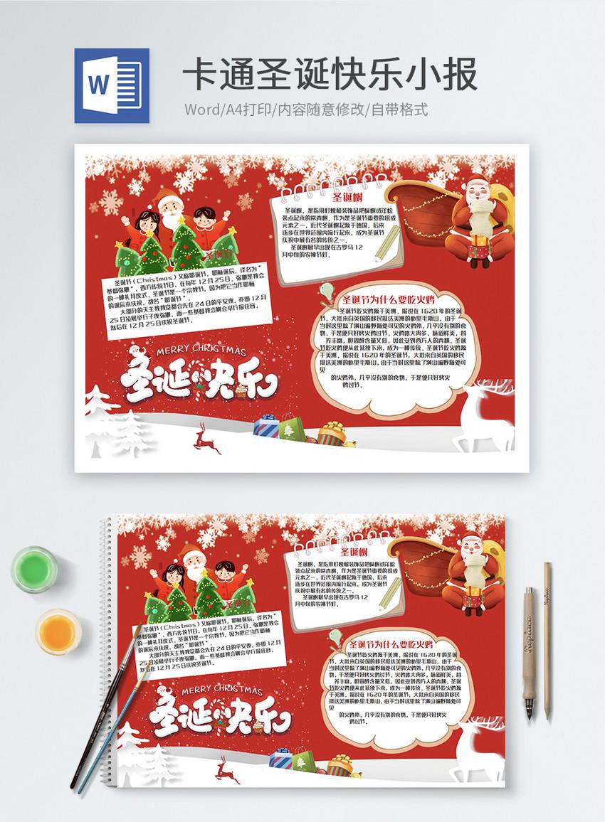 红色圣诞快乐word小报图片