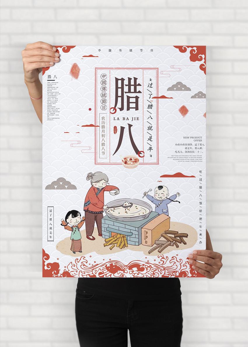 腊八节新年节日word海报图片